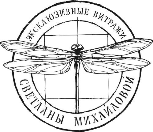 Студия витража Светланы Михайловой